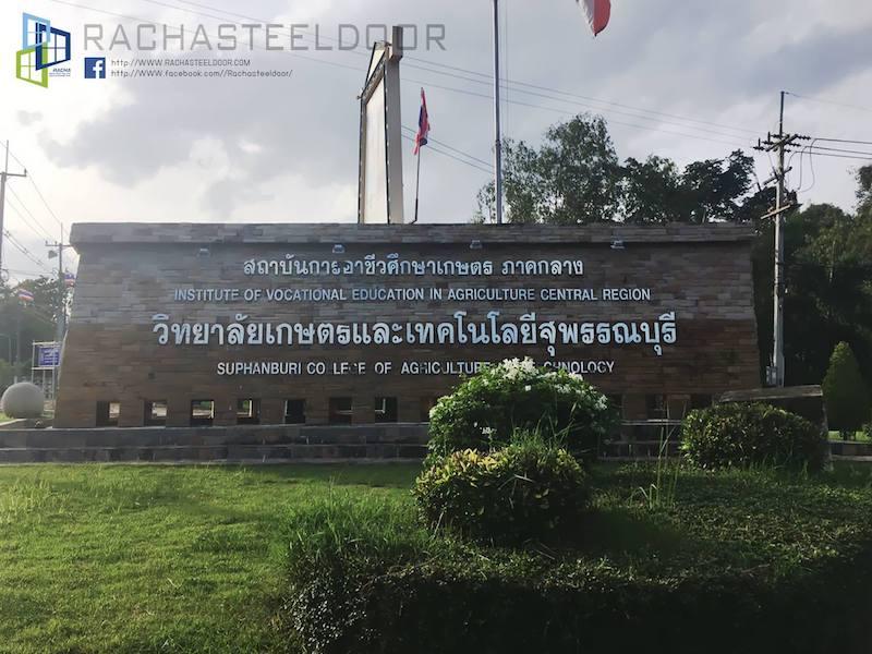 วิทยาลัยเกษตรและเทคโนโลยีสุพรรณบุรี