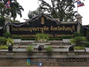 benjamarachutit school 1